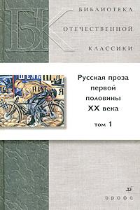 Русская проза первой половины XX века. В 2 томах. Том 1