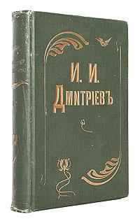 Сочинения Ивана Ивановича Дмитриева (В двух томах, в одной книге)