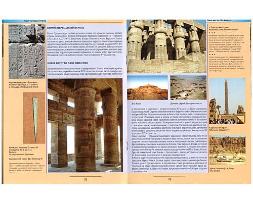 Эрмитаж. Древний Египет