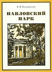 Павловский парк ( 978-5-901841-68-6 )