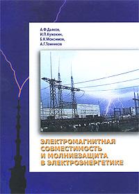Электромагнитная совместимость и молниезащита в электроэнергетике