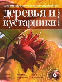 Современное декоративное садоводство. Деревья и кустарники (+ CD-ROM)