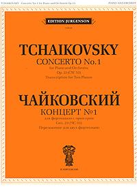 П. Чайковский. Концерт №1 для фортепиано с оркестром. Соч. 23 (ЧС 53). Переложение для двух фортепиано