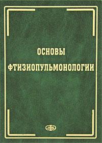 Основы фтизиопульмонологии