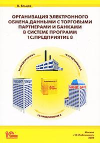 Организация электронного обмена данными с торговыми партнерами и банками в системе программ