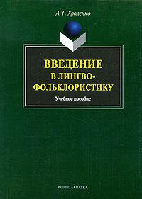 Введение в лингвофольклористику ( 978-5-9765-0837-8, 978-5-02-037159-0 )