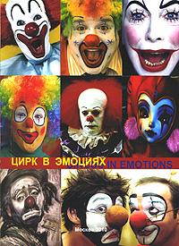 Цирк в эмоциях