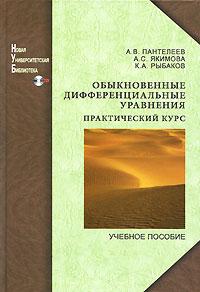 Обыкновенные дифференциальные уравнения. Практический курс (+ CD-ROM)