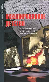 Оккупированное детство. Воспоминания тех, кто в годы войны еще не умел писать