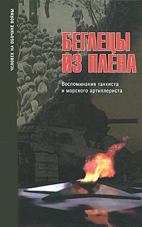 Беглецы из плена. Воспоминания танкиста и морского артиллериста