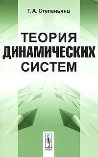 Теория динамических систем