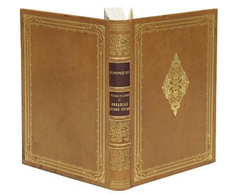 Розыскания о финансах Древней России (эксклюзивное подарочное издание)