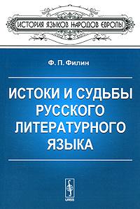 Истоки и судьбы русского литературного языка