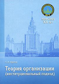 Теория организации (институциональный подход)