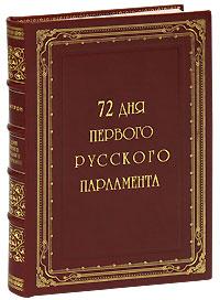 72 дня первого Русского Парламента (эксклюзивное подарочное издание)