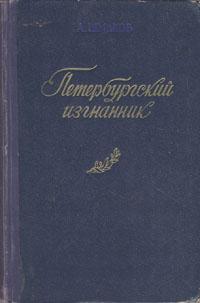 Петербургский изгнанник