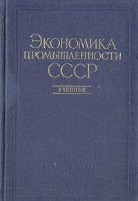 Экономика промышленности СССР