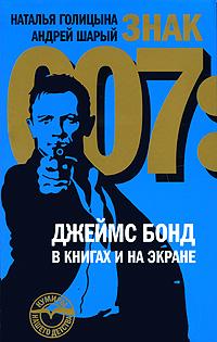 Наталья Голицына, Андрей Шарый Знак 007. Джеймс Бонд в книгах и на экране