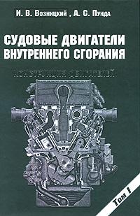Судовые двигатели внутреннего сгорания. Том 1. Конструкция двигателей