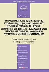"""Комментарий к Федеральному закону """"О страховых взносах в Пенсионный фонд РФ, Фонд социального страхования РФ, Федеральный фонд обязательного медицинского страхования и территориальные фонды обязательного медицинского страхования"""""""