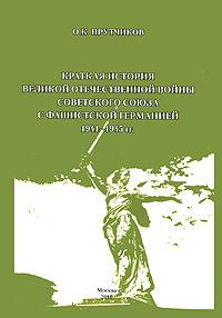 Краткая история Великой Отечественной войны Советского Союза с фашистской Германией 1941-1945 гг. ( 978-5-9973-0743-1 )