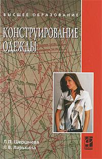 Л. П. Шершнева, Л. В. Ларькина Конструирование одежды