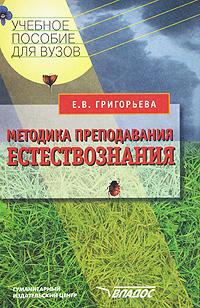 Методика преподавания естествознания