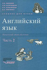 Английский язык. Начальный этап обучения. В 2 частях. Часть 2 (+ CD-ROM)