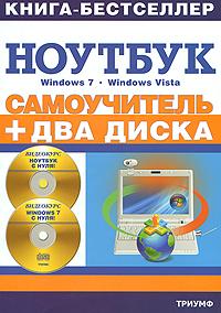Самоучитель. Работа на ноутбуке в операционных системах Windows 7 и Windows Vista (+ 2 CD-ROM)