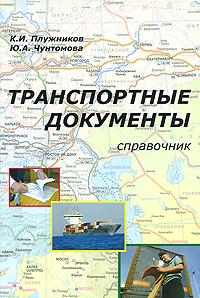Транспортные документы. Справочник