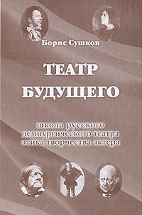Театр будущего. Школа русского демиургического театра. Этика творчества актера