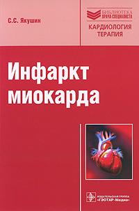 Инфаркт миокарда. Руководство