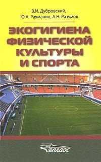 Экогигиена физической культуры и спорта ( 978-5-691-01701-8 )