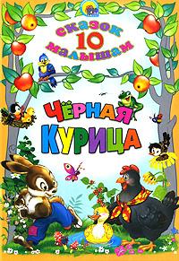 10 сказок малышам. Черная курица