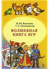 Волшебная книга игр ( 978-5-9268-0948-7 )
