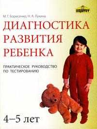Диагностика развития ребенка 4-5 лет. Практическое руководство по тестированию