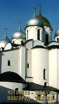 Novgorod - Tikhvin: Guide-Books / Новгород - Тихвин. Путеводитель. Г. П. Райков, Ю. Ю. Черемская