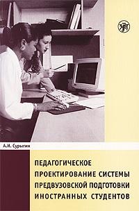 Педагогическое проектирование системы предвузовской подготовки иностранных студентов