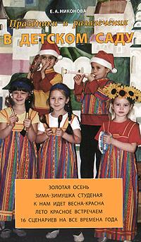 Праздники и развлечения в детском саду