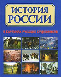 История России в картинах русских художников