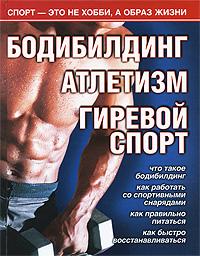 Бодибилдинг. Атлетизм. Гиревой спорт. М. А. Кочетков