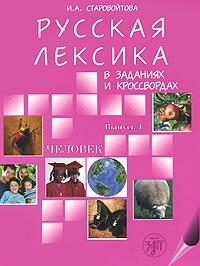 Русская лексика в заданиях и кроссвордах. Выпуск 1