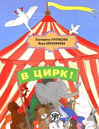 В цирк! Учебник русского языка как родного для детей, живущих вне России