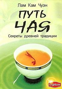 Путь чая. Секреты древней традиции