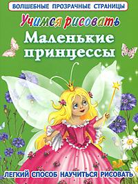Учимся рисовать. Принцессы и принцы12296407Маленькие дети очень любят рисовать, только вот у них еще не получается изобразить все, что им хочется. Подарите ребенку эту книгу и покажите ему, как через прозрачные страницы обводить по контуру рисунки художника. Малыш удивится и обрадуется, когда на чистом листе бумаги появится точно такой же рисунок. Рисование помогает ребенку познавать мир, учиться аккуратности, самостоятельности, умению доводить работу до конца. Чем раньше малыш начнет рисовать, тем быстрее у него разовьются мелкая моторика, память, воображение. Учить - легко, учиться - интересно! Для детей дошкольного возраста.