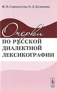 Очерки по русской диалектной лексикографии