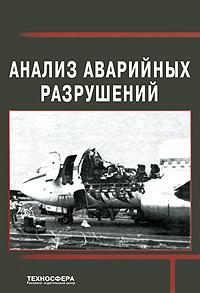Анализ аварийных разрушений
