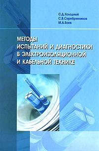 Методы испытаний и диагностики в электроизоляционной и кабельной технике