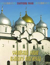Г. П. Райков Софийский собор Великого Новгорода