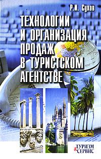 Технологии и организация продаж в туристском агентстве